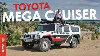 ТОЙОТА, которая круче ХАММЕРА | тест и история культового внедорожника Mega Cruiser