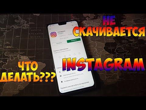 Instagram не поддерживается на вашем устройстве - Решение