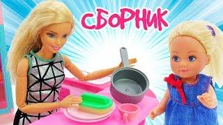 Download Про Барби и Штеффи все серии. Игры одевалки. Мультики для девочек Mp3 and Videos