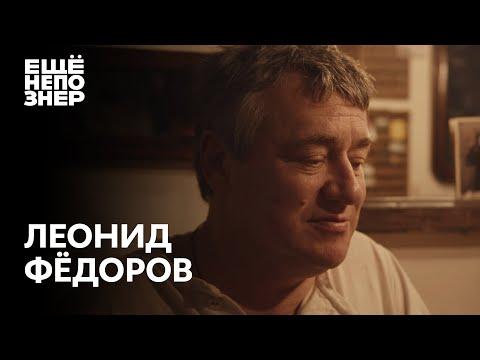 Леонид Фёдоров: «Пир во время чумы» #ещенепознер