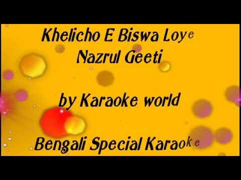 Khelicho E Biswaloye Karaoke |Nazrul Geeti -9126866203