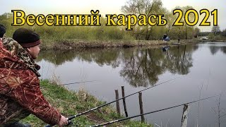 Весенняя рыбалка на карася открытие летного сезона 2021