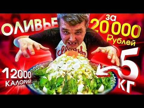 СЪЕШЬ 5 кг ОЛИВЬЕ за 20 000 РУБЛЕЙ ЧЕЛЛЕНДЖ