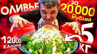 EAT 5 kg of OLIVIER for 20 000 RUBLES CHALLENGE