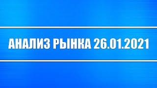 Анализ рынка 26.01.2021 + Доллар + Нефть + Акции РФ + Акции США