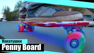 Как кататься на Пенни борде? Penny Board   Пенни борд   Покатушки