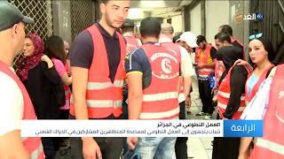 متطوعو السترات البرتقالية يزدادون.. والهدف ضمان سلامة متظاهري الجزائر