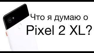 Что я думаю об Pixel 2 XL (Pixel Buds, Google Mini, Google Home Max etc.) 04.10.17