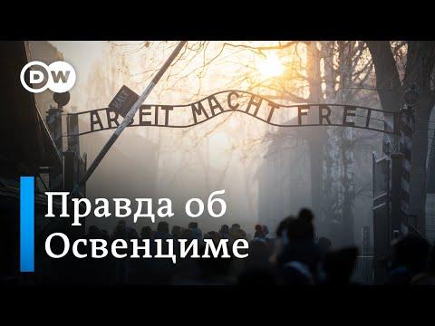 Самый страшный нацистский концлагерь - правда об Освенциме