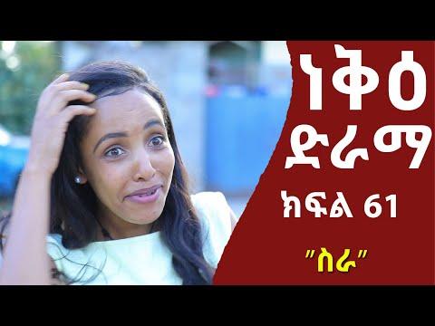 ነቅዕ ድራማ ክፍል 61 | Nek'e Ethiopian Sitcom Drama Part 61