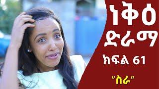 ነቅዕ ድራማ ክፍል 61   Nek'e Ethiopian Sitcom Drama Part 61