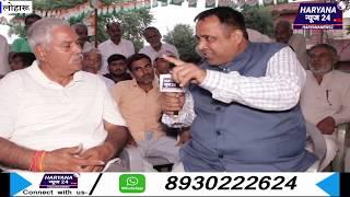 ।।पोलिंग के बाद हॉट सीट लोहारू के कांग्रेसी नेता सोमबीर सिंह से खास बातचीत।। haryananews24 ।।