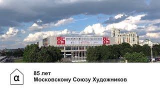 Выставка 85 лет Московскому Союзу Художников в ЦДХ
