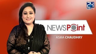 NAB or National Black Mailing Bureau | News Point | Asma Chaudhry | 17 Oct 2018 | 24 News HD