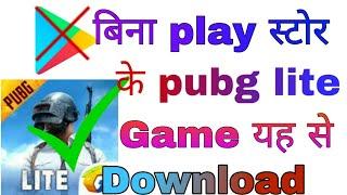 Download pubg mobile lite kaise download kare