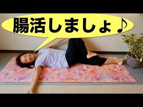 腸リラックス【腸活体操】寝たまんま腸ヨガ15分