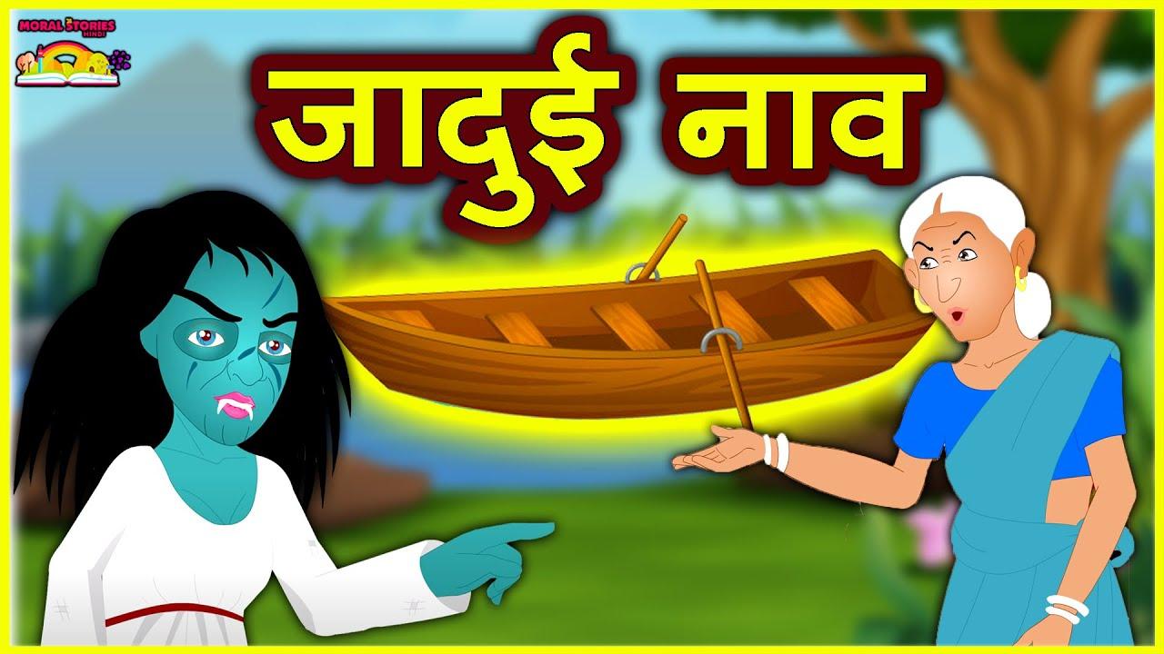 जादुई नाव Magic Boat Hindi Kahaniya Comedy Video हिंदी कहानियां Comedy