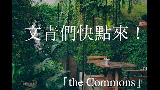 【曼谷自由行Vlog |拍照景點推薦】文青聚集地「the commons ...
