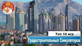 Топ 10 градостроительных симуляторов(Что нам стоит дом построить? На радость поклонникам игр жанра стратегий мы подготовили обширный марафон..., 2014-06-15T09:16:39.000Z)