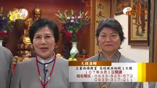 元錤法師【大家來學易經116】| WXTV唯心電視台