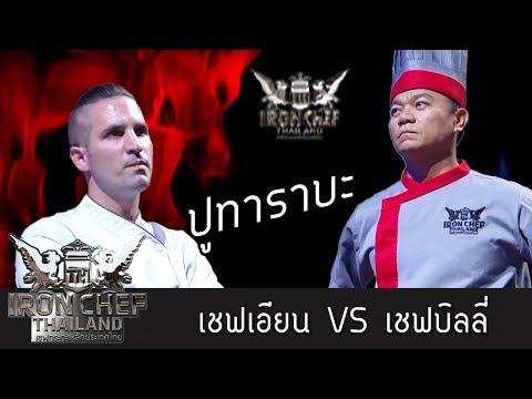 Iron Chef Thailand - S5EP80 : เชฟบิลลี่ VS เชฟเอียน [ปูทาราบะ]