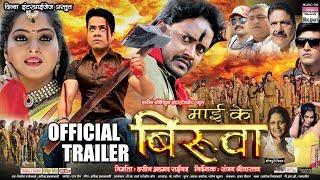 MAAI KE BIRUWA | Haseen Khan, Anjana Singh | Bhojpuri Movie Official Trailer 2018