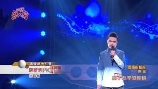 104.03.29 超級紅人榜 陳祈信─媽媽的皺紋(陳雷)