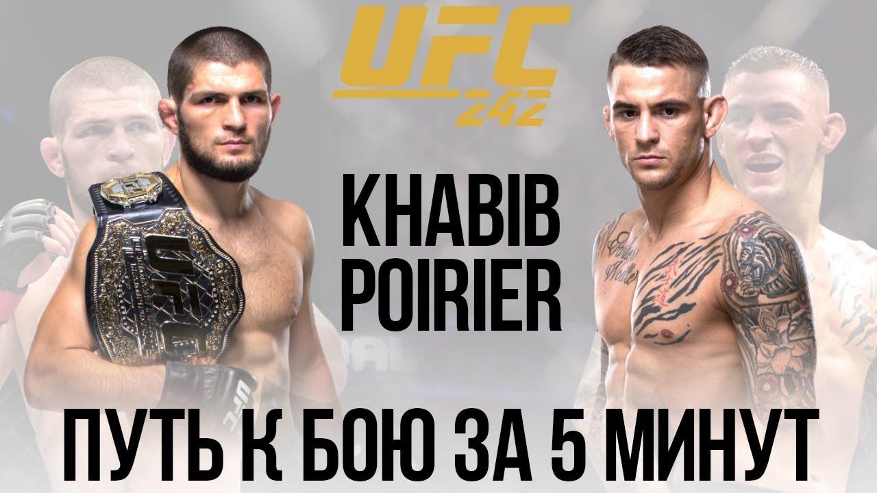 ПУТЬ К БОЮ ЗА 5 МИНУТ: Хабиб Нурмагомедов - Дастина Порье | UFC 242