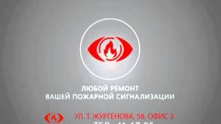 Ремонт пожарной сигнализации бесплатно !!!(, 2015-11-23T05:40:14.000Z)