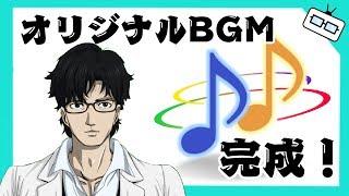 オリジナルBGMできた!!『#ふくやマスター │upd8』