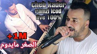 Cheb Kader 2021 Maghadnich frakek/Kebda Rahi Mrida Avec Ramzi Lcod (Live Mariage)