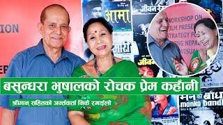 बसुन्धारा भुषालले खोलिन आफ्नो प्रेम कहाँनी : पुलिस श्रीमान यति मज्जाका | Basundhara Bhusal & Husband