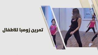 تمرين زومبا للاطفال - ريما عامر