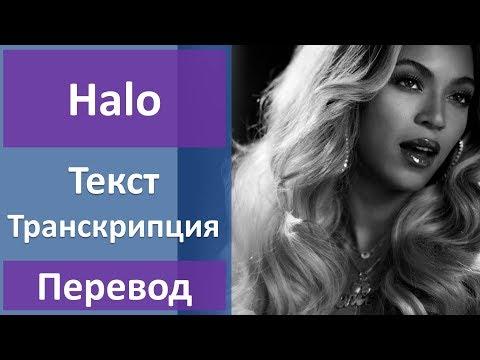 Beyonce - Halo (lyrics, transcription)