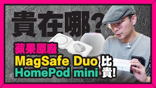 憑什麼Apple MagSafe Duo雙充電器賣得比HomePod mini貴?! 與華強北山寨版差在哪?!