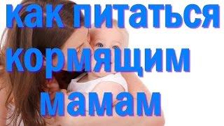 Советы, как питаться кормящим мамам