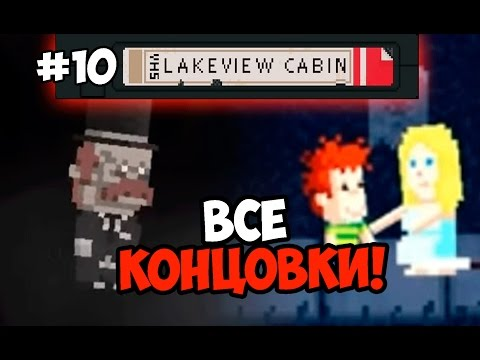 Lakeview Cabin Collection #10 ☯ ВСЕ КОНЦОВКИ! ☯ +18