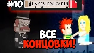 Lakeview Cabin Collection 10  ВСЕ КОНЦОВКИ  18