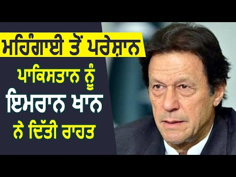 महंगाई से परेशान Pakistan को PM Imran khan ने दी राहत