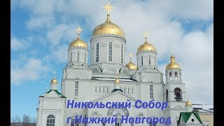 Никольский Собор, Нижний Новгород (Храм Николая Чудотворца) (Nizhniy Novgorod)