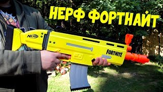 НЁРФ Фортнайт Бластер NERF Fortnite AR-L