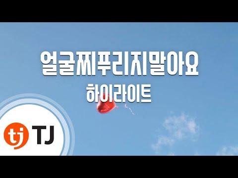 [TJ노래방] 얼굴찌푸리지말아요 - 하이라이트 / TJ Karaoke