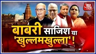 Halla Bol: SC Revives Criminal Conspiracy Charges Against Advani, Others In Babri Case