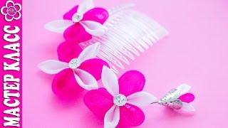 Цветы Канзаши из органзы на гребне для волос