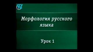 Урок 1. Морфология: основные понятия. Структурно-семантические типы слов