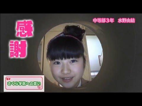[Sub Español] Sakura Gakuin 2014 Un tubo misterioso - Mizuno Yui