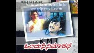 Ondu Cinema Kathe | Kannada Free Online Movies | Ananthnag, Anjana.