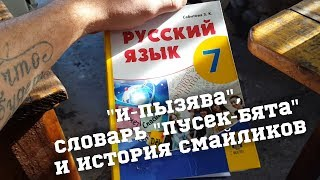 Содержание учебника русского языка за 7 класс. Алматы, Казахстан.