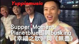 20160415 Supper Moment, Planetblue即興busking《幸福之歌》與《無盡》@尖沙咀天星碼頭