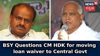 Yeddyurappa Criticized CM HDK's Plans Of Meeting PM Modi For Loan Waiver